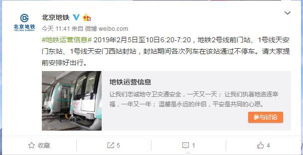北京地铁2号线前门站、1号线天安门东站、西站封站通知