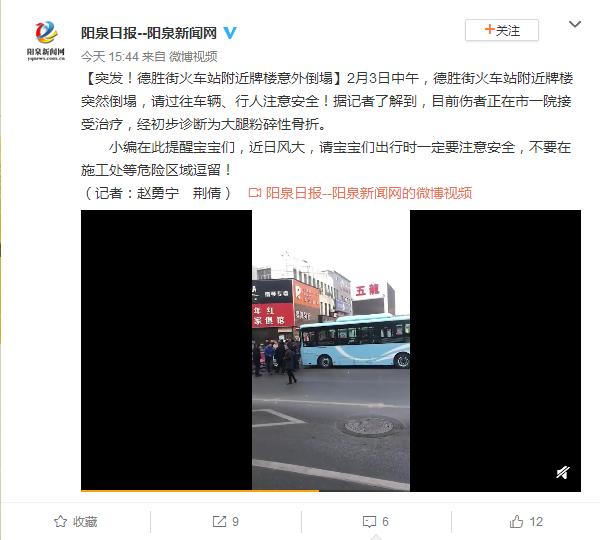 突发!德胜街火车站附近牌楼意外倒塌