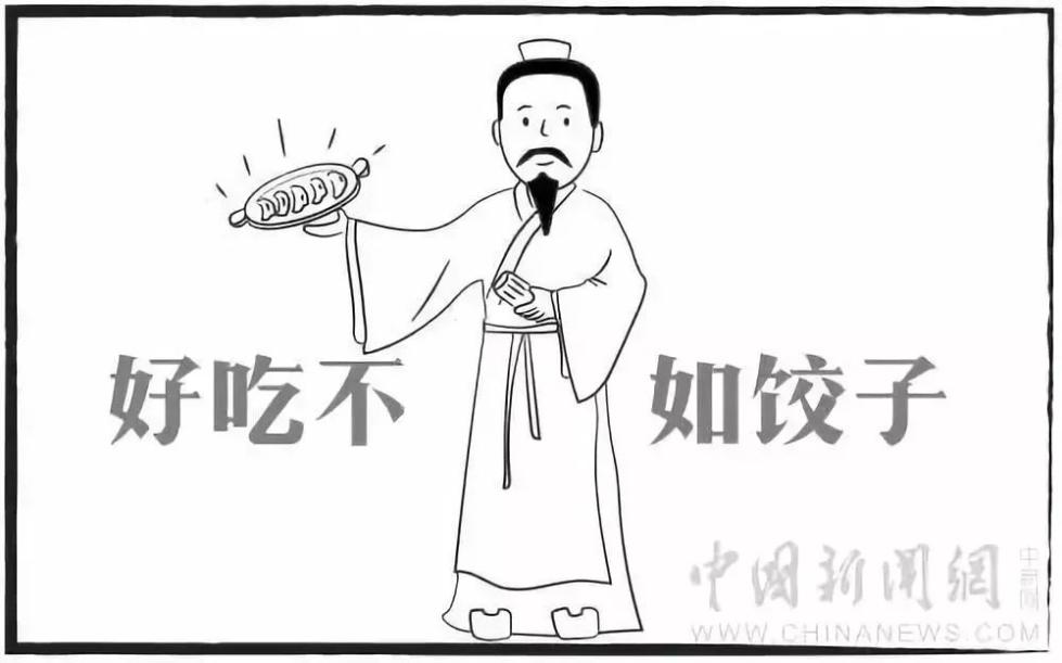 饺子的发明居然还跟他有关?你绝对想不到!