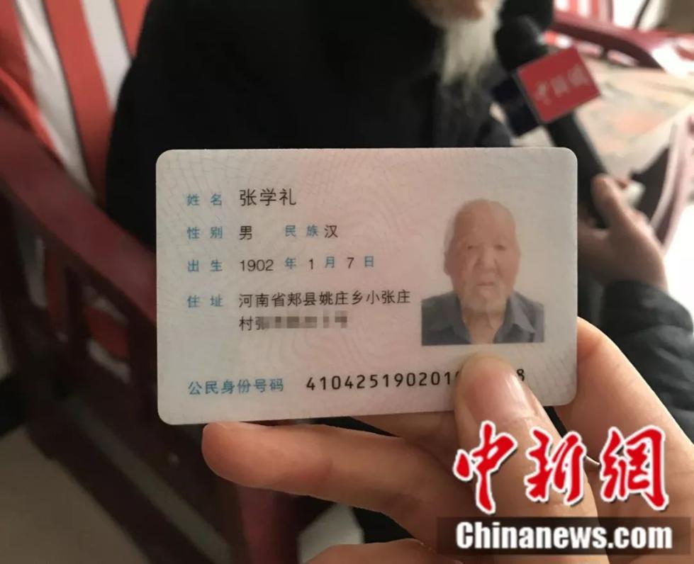 117岁!这位老人把自己活成了一部中国近代史……