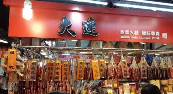 台湾年货市场年味足 店名标大陆地名凸显思乡情怀