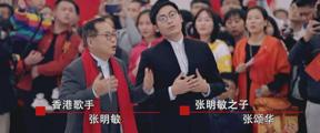 当《我的中国心》遇见《我和我的祖国》