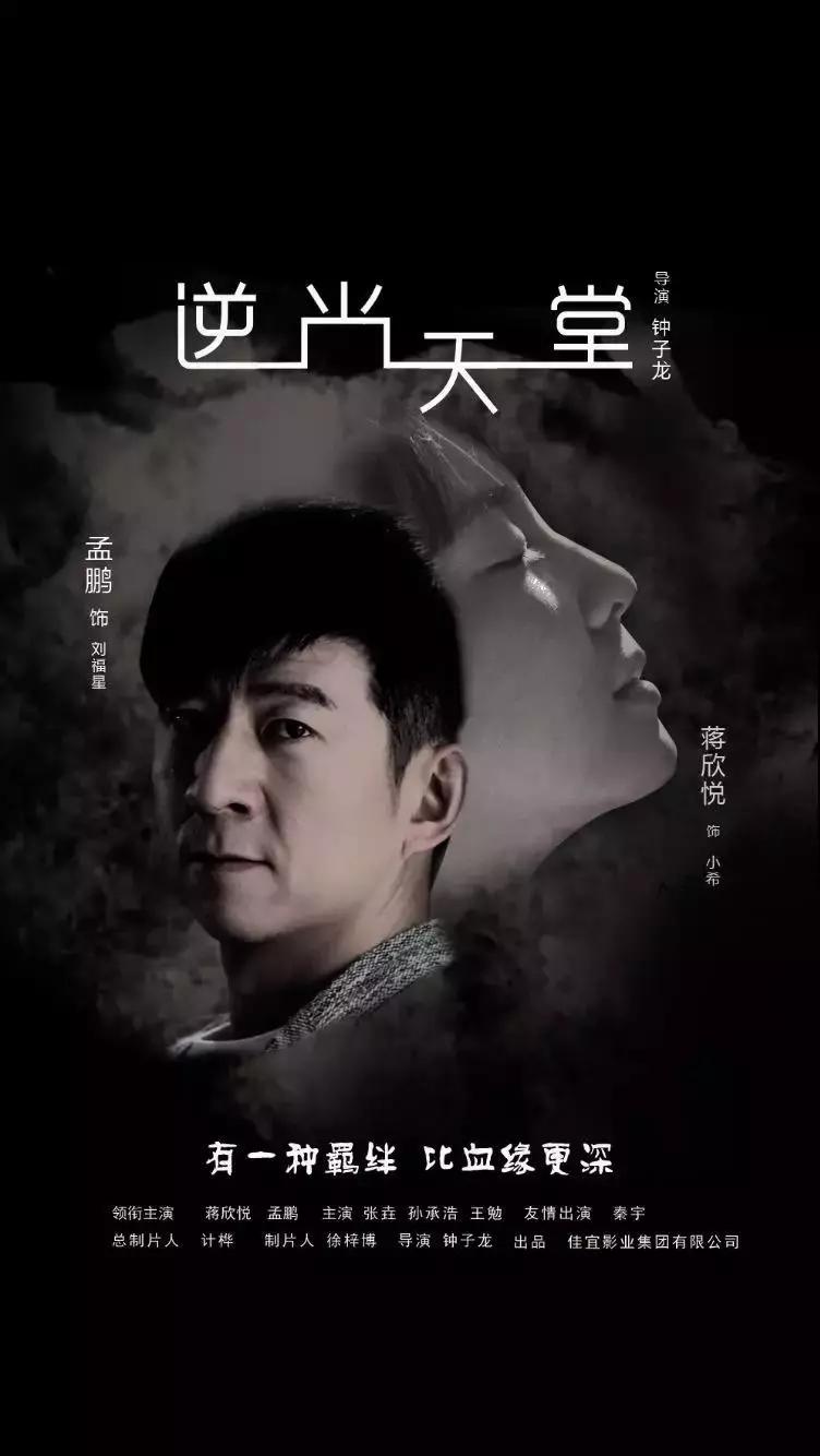 电影《逆光天堂》曝预告海报
