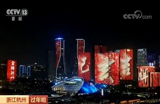 浙江杭州:过年啦!钱塘江畔灯光秀 欢喜迎新年