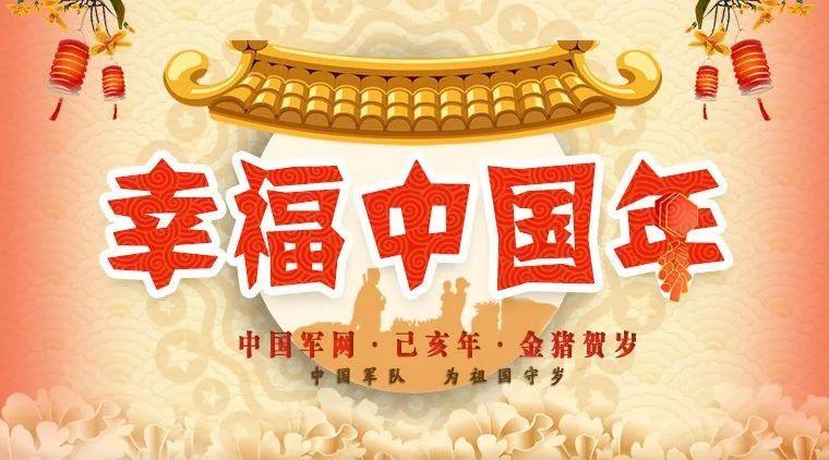 除夕|中国军人,为祖国守岁!