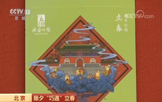 """除夕""""巧遇""""立春 节气门票承载文化符号"""