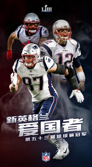 汤姆-布雷迪第六次加冕超级碗 NFL首次在超级碗现场向全球华人拜年