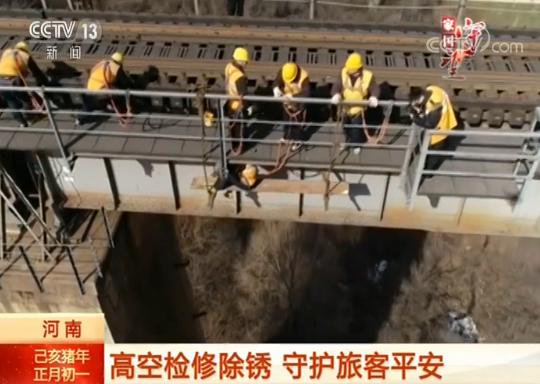 河南桥隧工人47米高空检修大桥 守护旅客平安