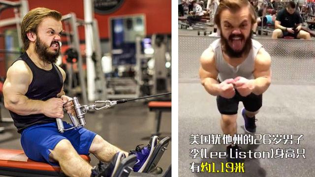 美国患侏儒症健身达人将首次参加健美比赛只为证明自己
