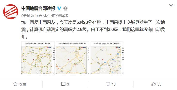 山西吕梁市交城县发生震级为2.6级地震