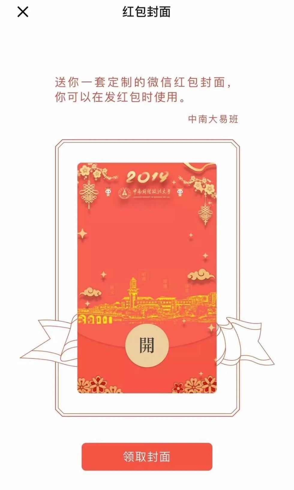 高校推出春节定制红包 你收到母校的红包了吗?