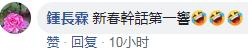 台湾过春节发红包有何讲究?苏贞昌故作幽默被骂惨