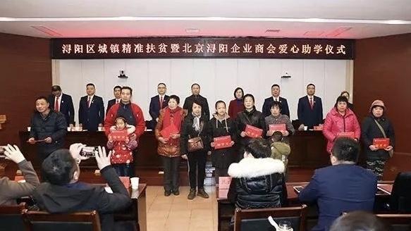 北京浔阳企业商会爱心捐赠助学扶贫
