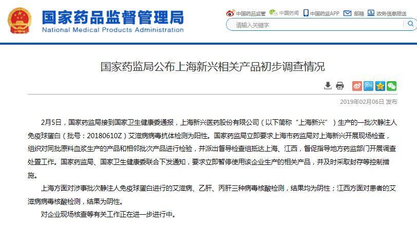 国家药监局通报:上海涉事批次免疫球蛋白及患者,艾滋病毒检测为阴性