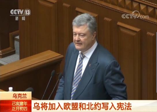 乌克兰将加入欧盟和北约写入宪法