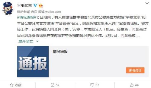 """北京一男子假冒""""平安北京"""" 编造命案谣言被刑拘"""