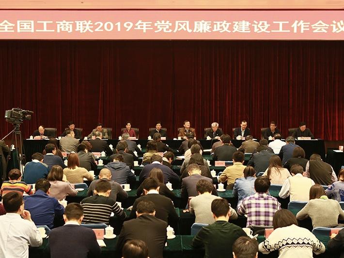 全国工商联召开2019年党风廉政建设工作会议