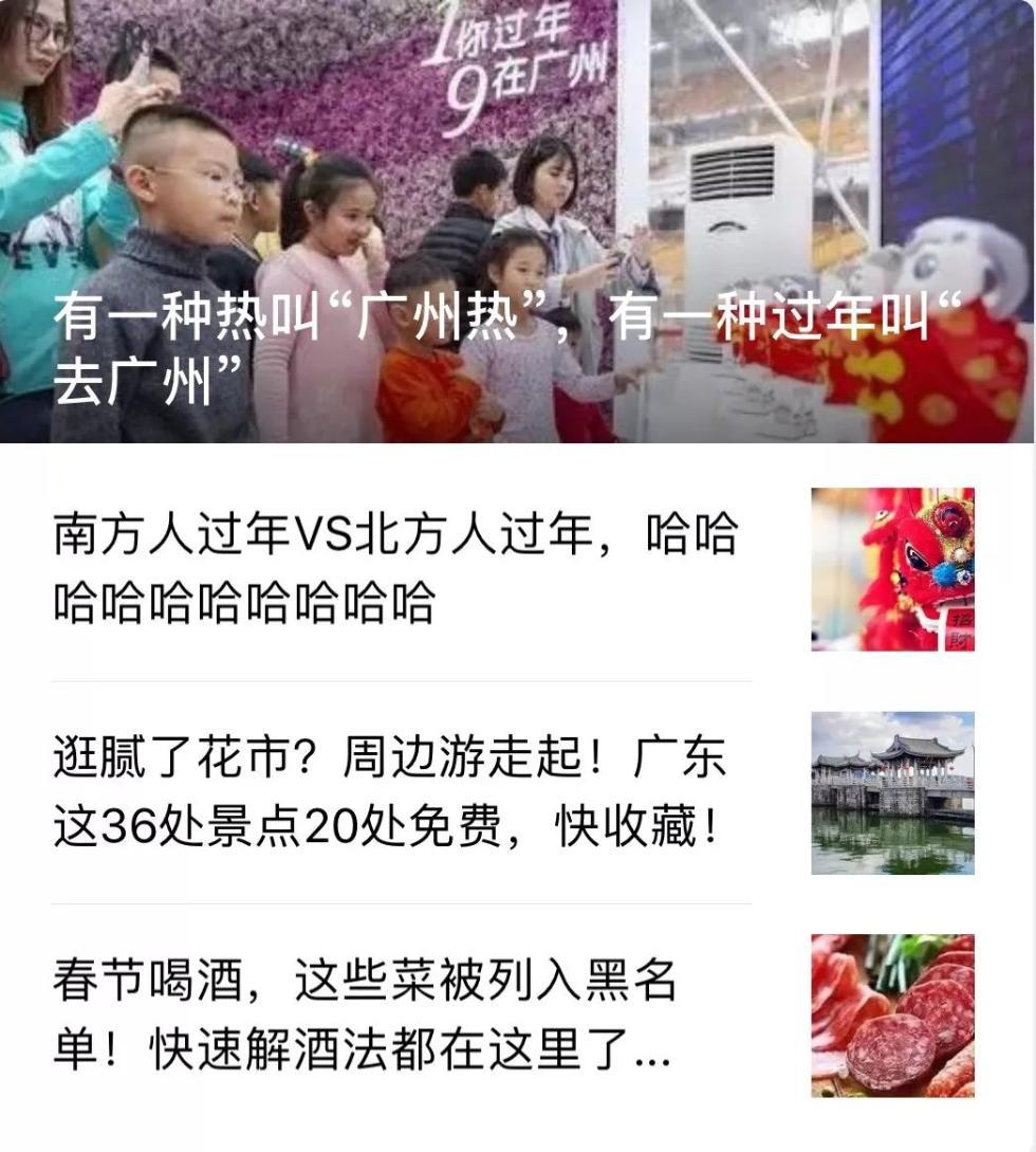 """有一种热叫""""广州热"""",有一种过年叫""""去广州"""""""