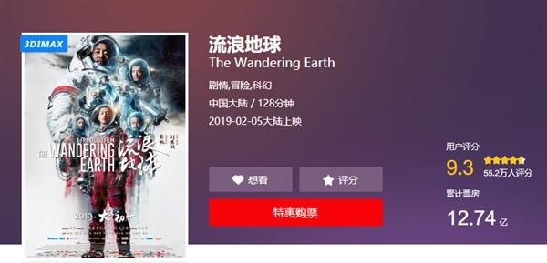 《流浪地球》票房破12亿评分9.3:遭盗版者1元叫卖