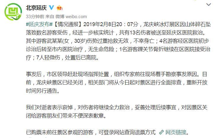 痛心!北京龙庆峡冰灯展突发落石事故,1死13伤