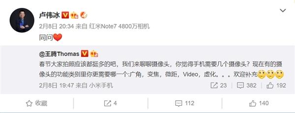 小米总监微博问答 暗示新品不会采用四摄设计