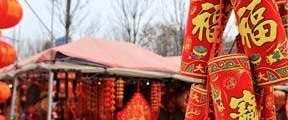 农村春节外出旅游、网购年货成为新时尚