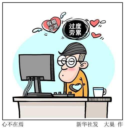 春节长假之后上班更累 节后综合征你中招了吗?