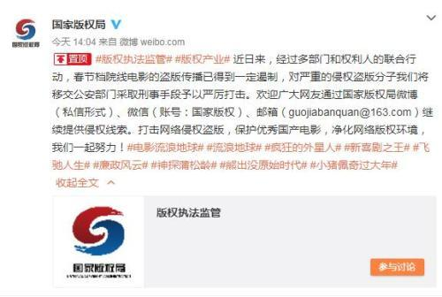 国家版权局:春节档院线电影盗版传播得到一定遏制
