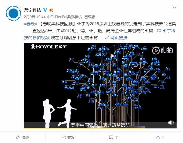 柔宇科技打造 5米高柔性屏大树亮相春晚