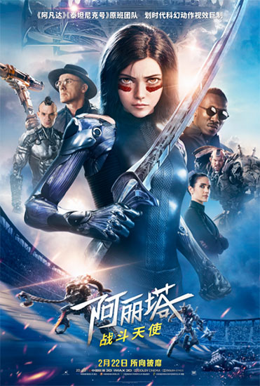 卡梅隆确认来华出席《阿丽塔:战斗天使》首映