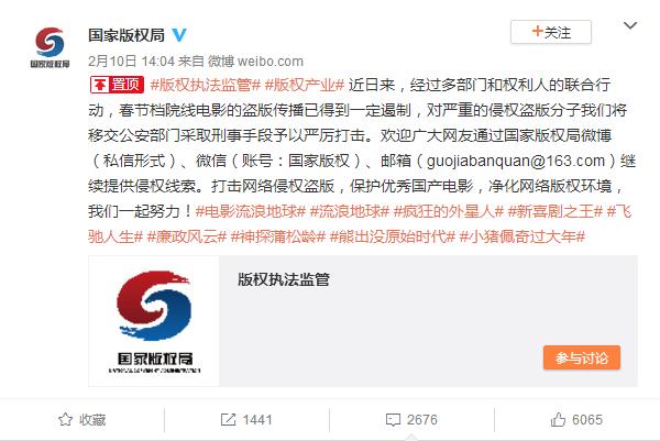 国家版权局:盗版传播已得到遏制 将予以严厉打击