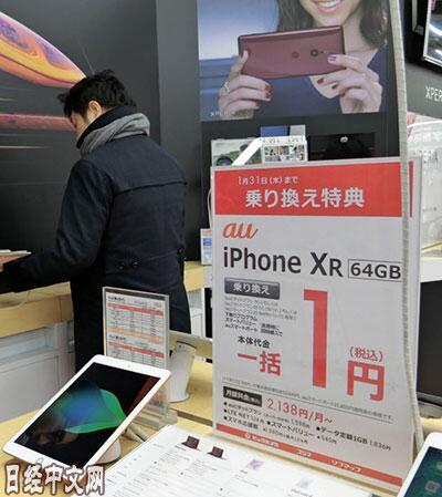 日本家电连锁店推出彩票网手机大幅降价销售优惠