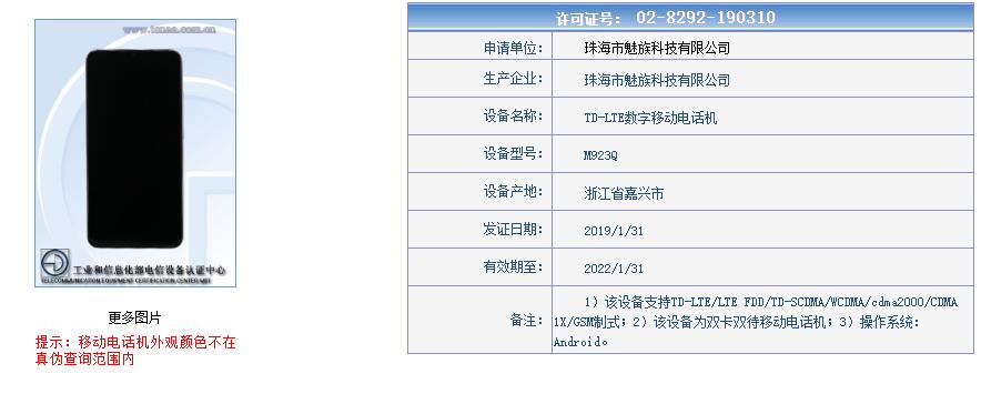 魅族Note 9入网:骁龙6150+后置4800万像素镜头