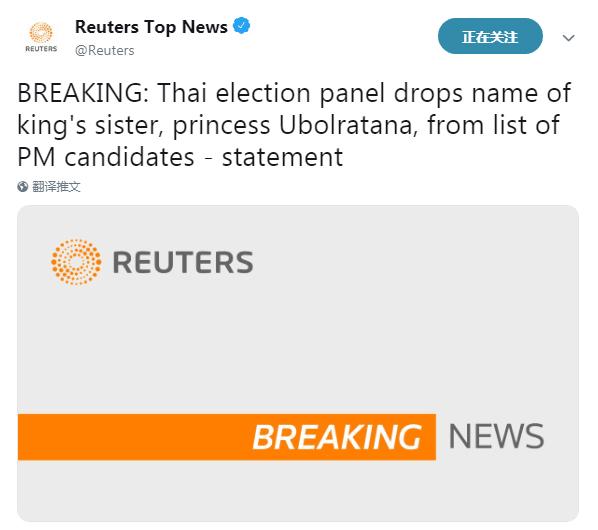 泰选举委员会将乌汶叻公主从总理候选人名单上移除