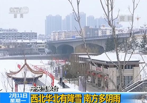 北京赛车6码必中:中央气象台:西北华北有降雪 南方多阴雨