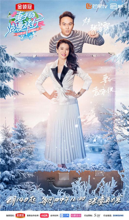 袁咏仪张智霖加盟《妻 ,DIC-055,子的浪漫旅行2》 仙靓称不