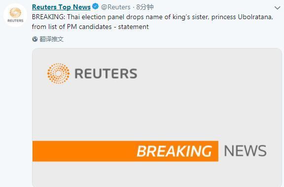 外媒:乌汶叻公主的泰国总理竞选资格被取消