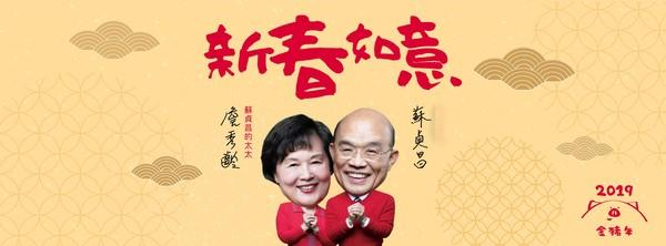 """台媒:糗!苏贞昌限量红包印错年份 猪年写成""""戊戌年"""""""