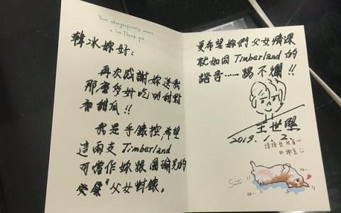 """王世坚赠对表 祝福韩国瑜、韩冰父女情谊""""踢不烂"""""""