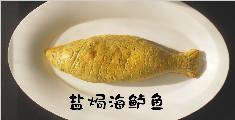 教你制作盐焗海鲈鱼