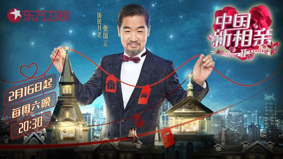《中国新相亲》2月16日开播 张国立为幸福牵线