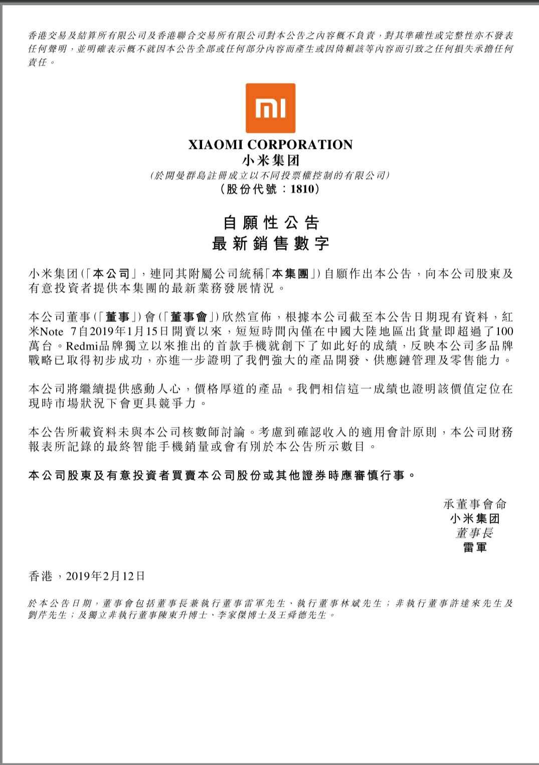 红米Redmi品牌独立首战告捷,半月多出货超百万
