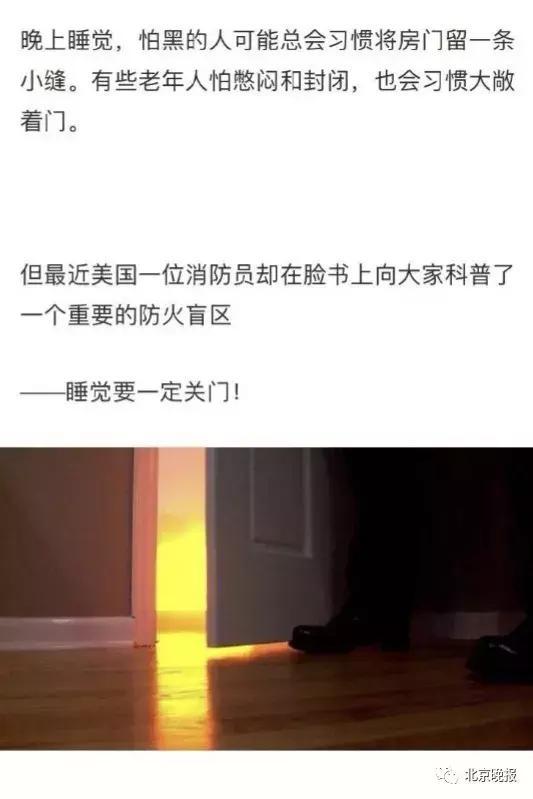 睡觉时关不关卧室门 消防员:这道门隔开的是生死