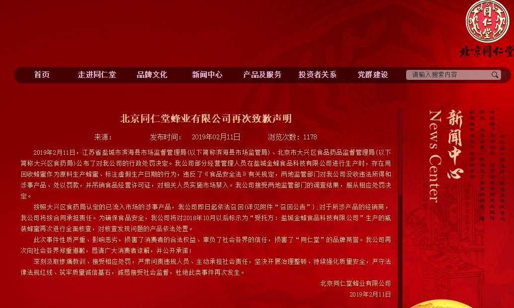 同仁堂召回2284瓶问题蜂蜜:涉7省市 具体产品批号公布