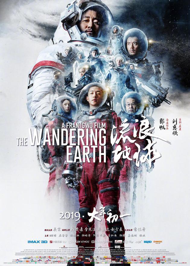 《流浪地球》票房超《复联3》 跻身中国票房前十!