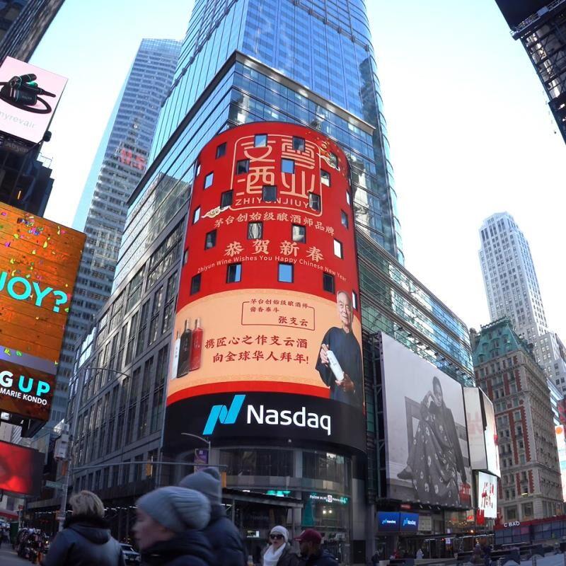 支云酒业受邀亮相纽约时代广场,向全球华人拜年