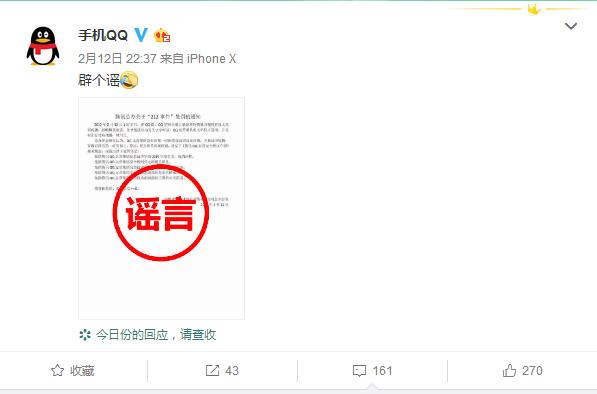 """腾讯QQ辟谣:""""212事件""""处罚通知系谣言"""