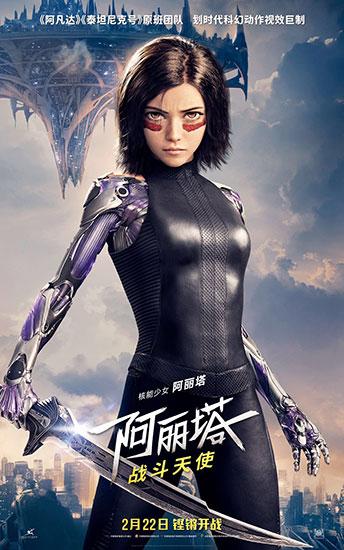 《阿丽塔:战斗天使》曝角色海报 展机甲之美