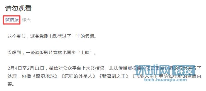微信:春节严查盗版电影 近130个侵权公众号被罚