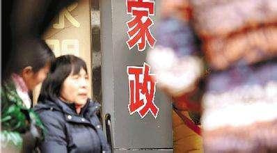 """人手紧收费高 洗车家政等服务仍在""""春节模式"""""""